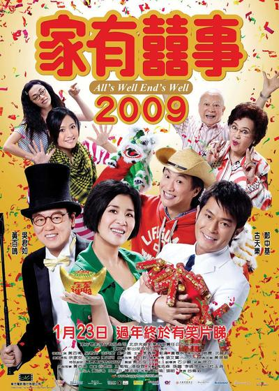 家有喜事2009海报