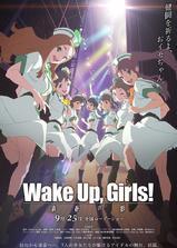 Wake Up, Girls! 青春之影海报