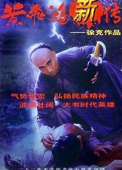 黄飞鸿新传海报
