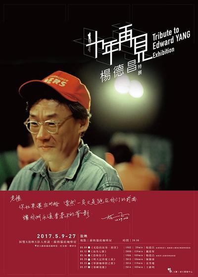 十年,再见杨德昌海报