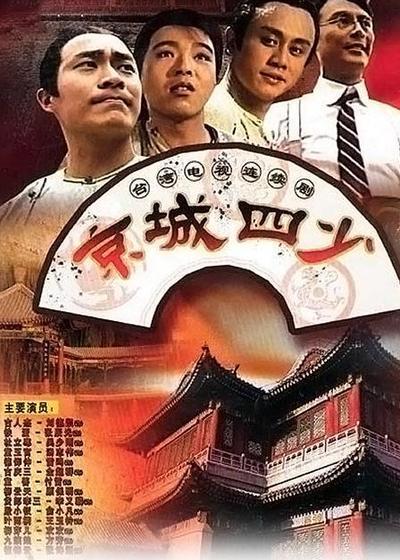 京城四少海报
