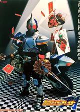 假面骑士剑海报