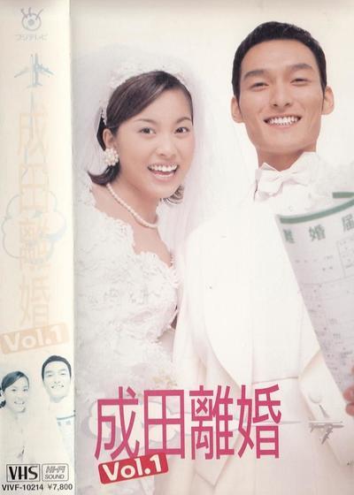 成田离婚海报