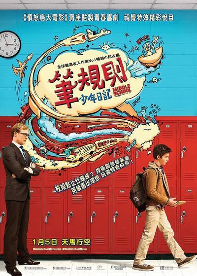 地狱高中生活海报