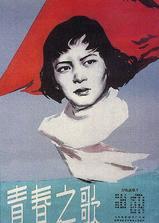 青春之歌海报