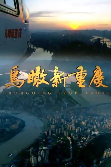 鸟瞰新重庆2016