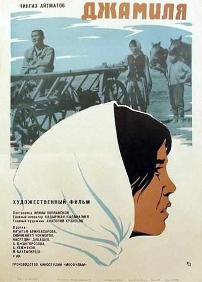 查密莉雅海报