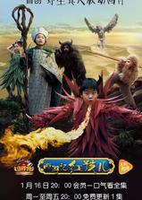 小戏骨:西游记之红孩儿海报