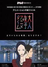 成年女性的动画时间:滑过河面的风海报