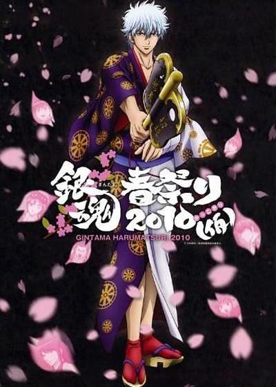 银魂春祭2010(假)海报