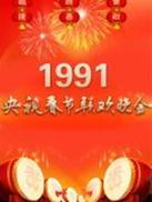 1991年中央电视台春节联欢晚会
