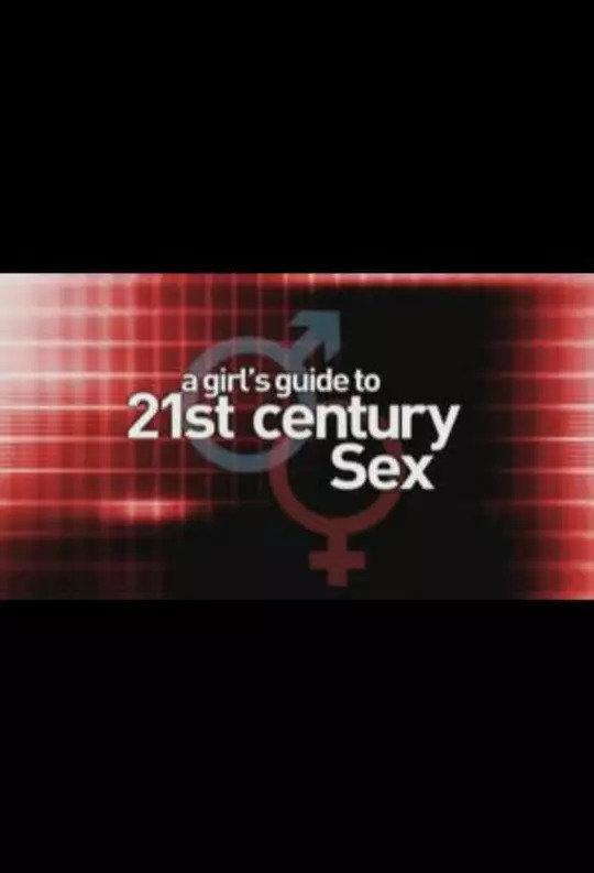 21世纪性爱指南