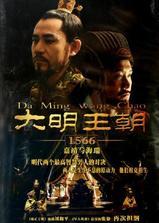 大明王朝1566海报