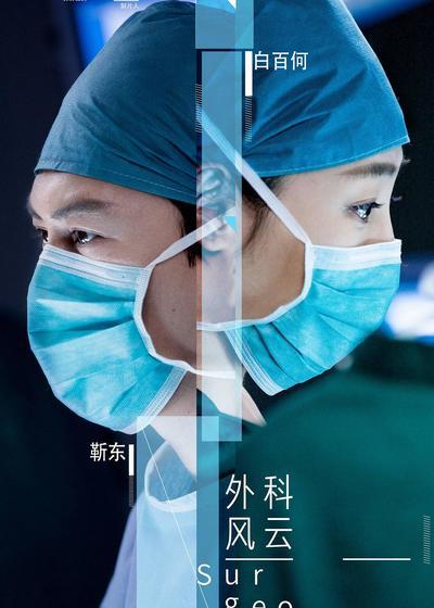 外科风云海报