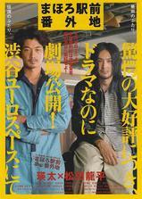 真幌站前番外地海报