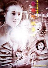 香港的故事海报