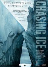 逐冰之旅海报