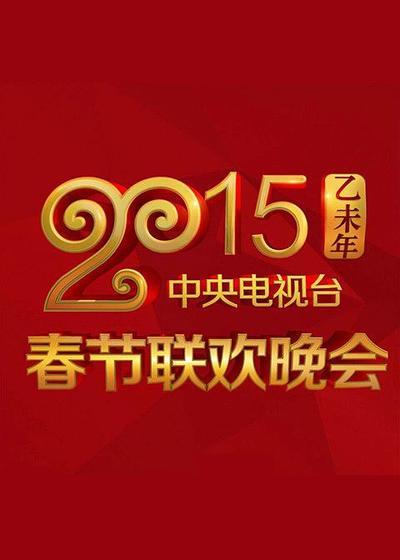2015年中央电视台春节联欢晚会海报