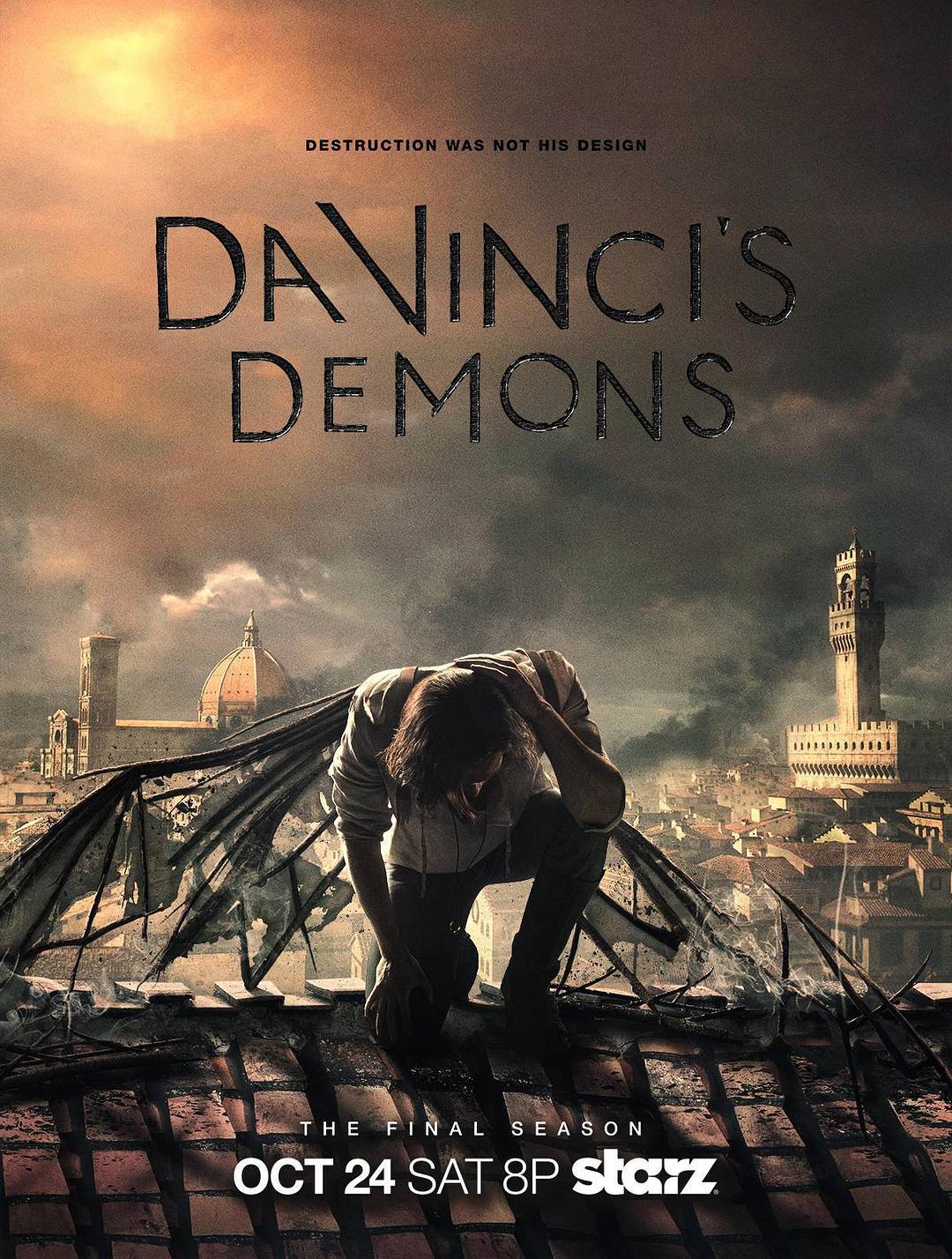 达·芬奇的恶魔 第三季