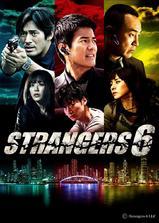 六个陌生人海报