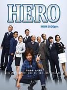 律政英雄2014