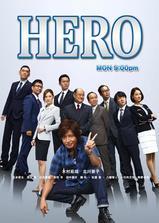 律政英雄2014海报