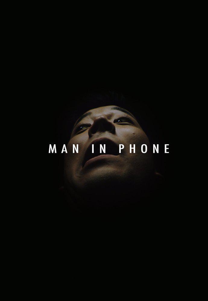 电话里的男人