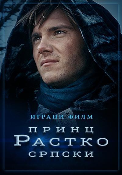 Princ Rastko Srpski