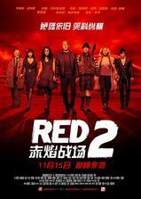 赤焰战场2海报