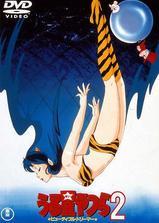 福星小子2:绮丽梦中人海报