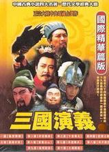 三国演义(精编版)海报