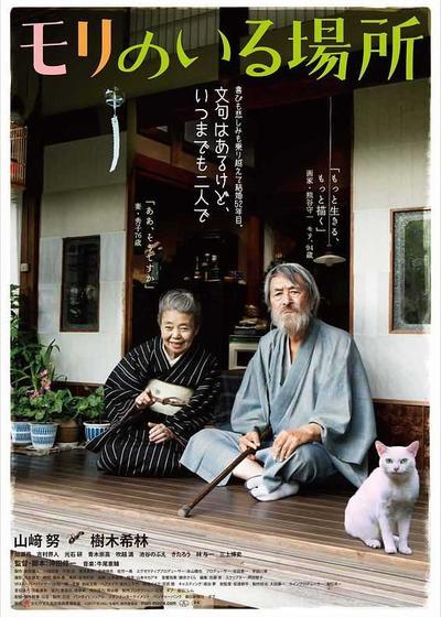 有熊谷守一在的地方海报