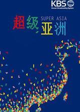 超级亚洲海报