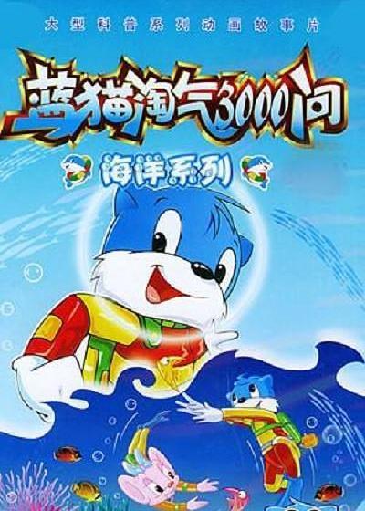 蓝猫淘气3000问之海洋世界海报