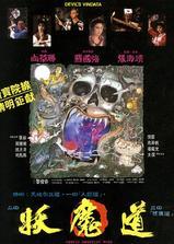 妖魔道海报