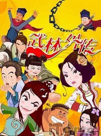 武林外传动画版海报