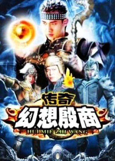 传奇·幻想殷商海报
