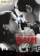 新女性海报