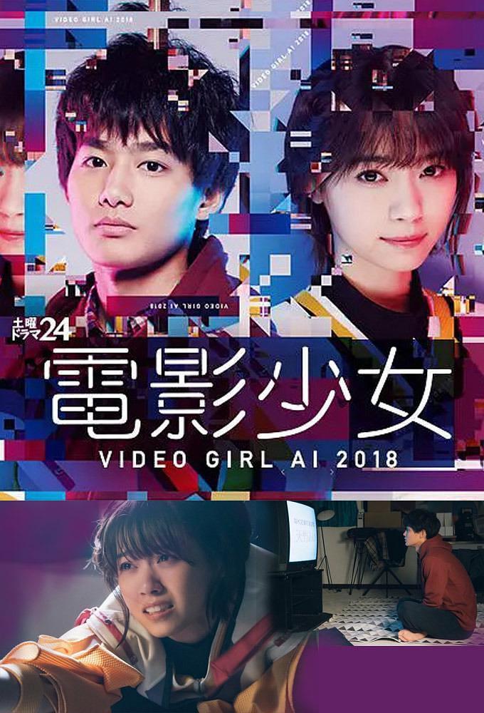 电影少女2018