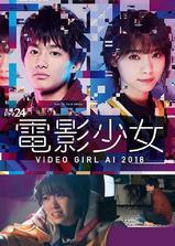 电影少女2018海报
