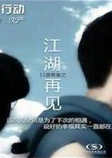 11度青春之《江湖再见》海报