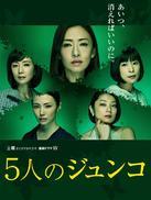 五个Junko