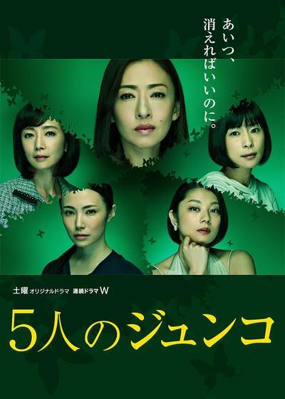 五个Junko海报