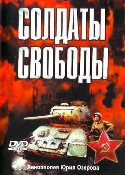 自由战士海报
