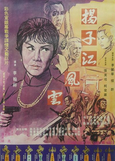 扬子江风云海报