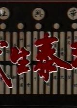 武生泰斗海报