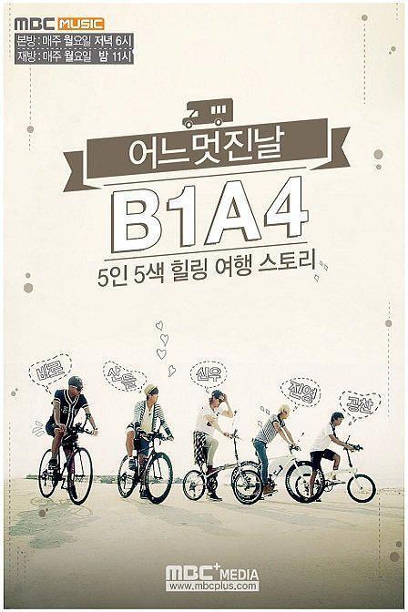 B1A4美好的一天