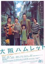 大阪哈姆雷特海报