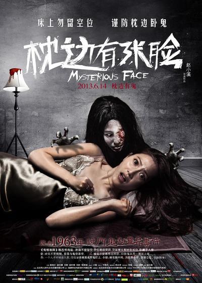 枕边有张脸海报