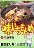 厨艺小天王海报